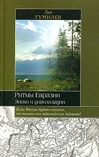 813617_lev_gumilev_3 (200x315, 69Kb)