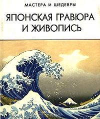 813617_yaponskaya_gravura (200x237, 51Kb)