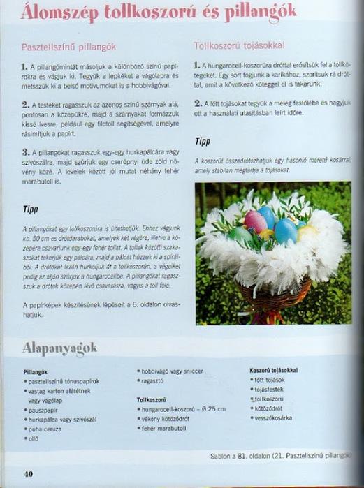 журнал поделки на пасху (38) (521x700, 134Kb)