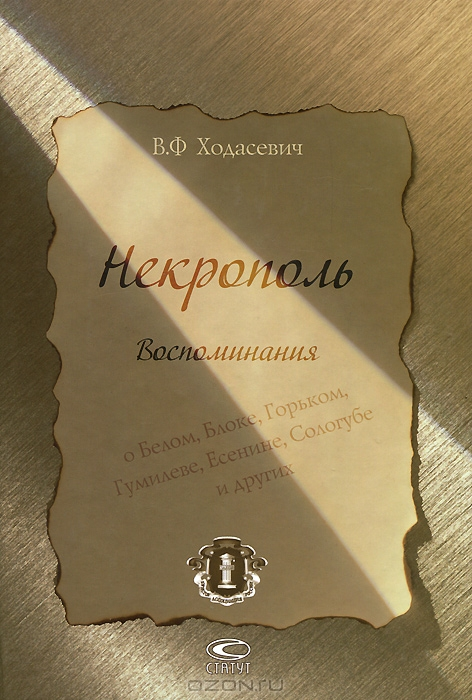 813617_hodasevich (472x700, 253Kb)