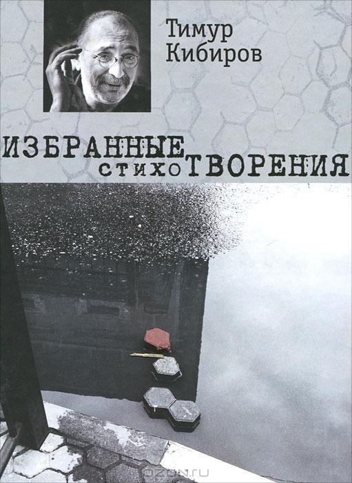 813617_kibirov (511x700, 223Kb)