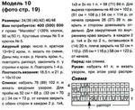 Превью 2 (485x395, 171Kb)