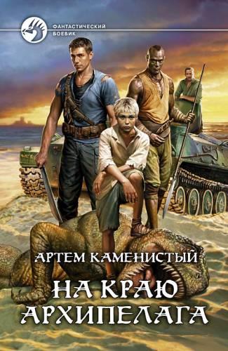 Артём Каменистый_На краю архипелага (325x500, 39Kb)