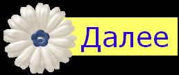99389888_Dalee_s_romashkoy (200x58, 22Kb)