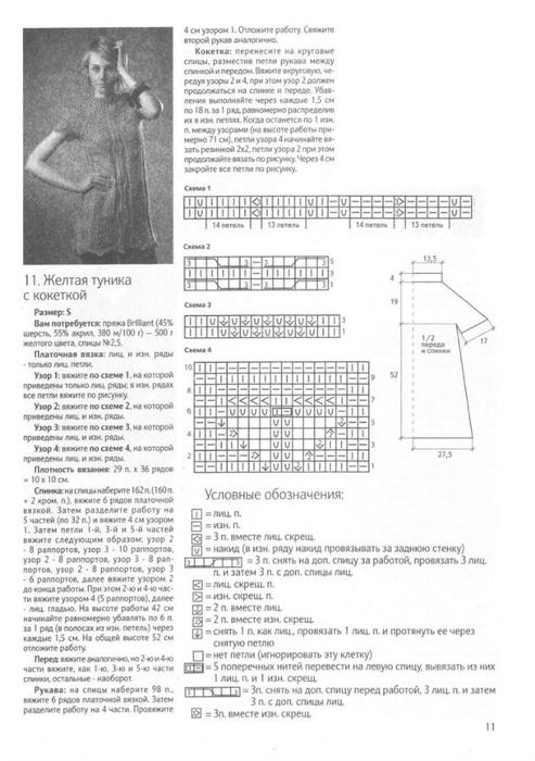 опис.туники (493x700, 184Kb)