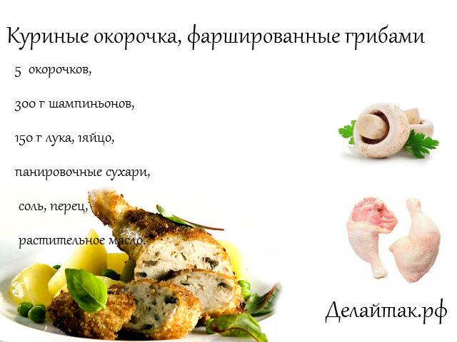 4278666_Kyrinie_okorochka_farshirovannie_gribami (640x480, 56Kb)