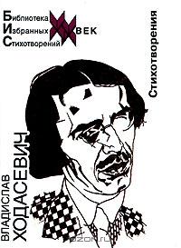 813617_hodasevich (200x273, 47Kb)