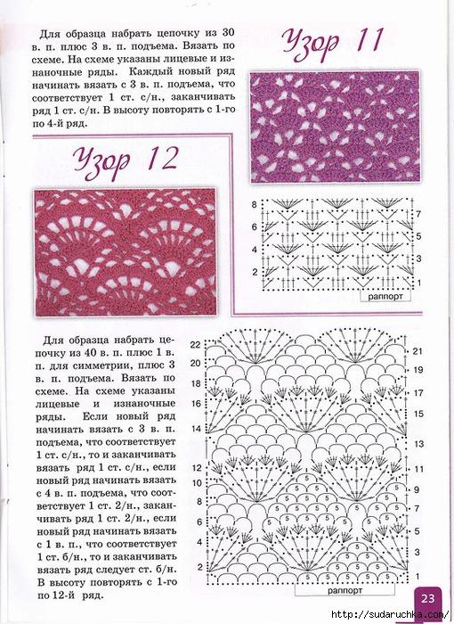 .э23 (510x700, 321Kb)