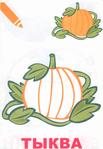 Превью Овощи. Маленький художник. От 2-х лет_2 (483x700, 239Kb)