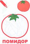 Превью Овощи. Маленький художник. От 2-х лет_4 (481x700, 207Kb)