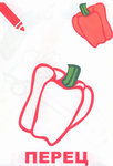 Превью Овощи. Маленький художник. От 2-х лет_9 (477x700, 184Kb)