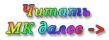 1365411897_chitat__MK (154x57, 20Kb)