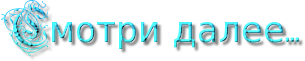 cooltext986180477 (305x61, 17Kb)