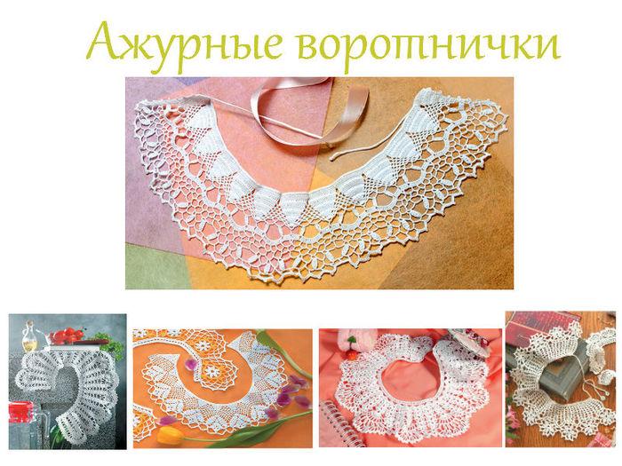 4278666_ajyrnie_vorotnichki (700x525, 107Kb)
