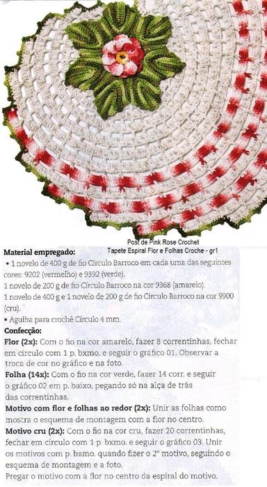 коврики и комплекты для ванной крючком из меланжевой пряжи (10) (384x700, 244Kb)