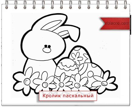Кролик пасхальный вязаный спицами/3518263__3_ (434x352, 100Kb)