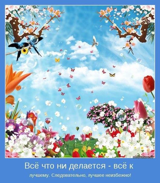 http://img1.liveinternet.ru/images/attach/c/8/99/599/99599425_large_3185107_vse_k_lychshemy.jpg
