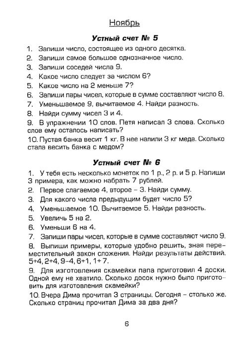Контрольный Устный Счет Класс Четверть Школа Века  Контрольный Устный Счет 4 Класс 3 Четверть Школа 21 Века