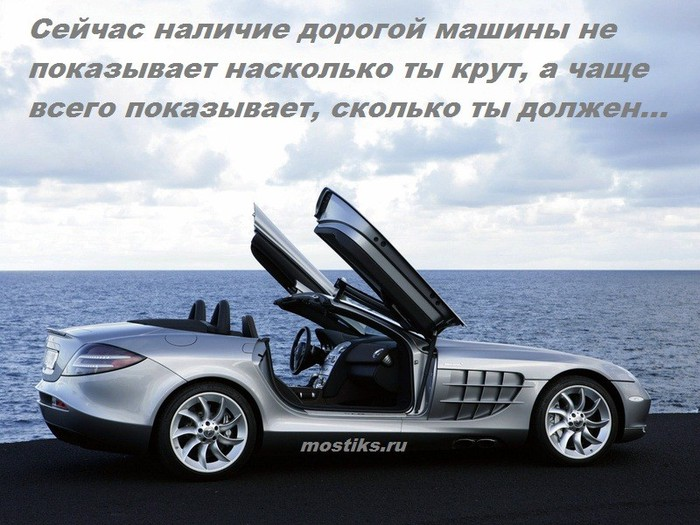 авто афоризм (700x525, 101Kb)