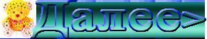 4343975_01f21 (291x55, 21Kb)