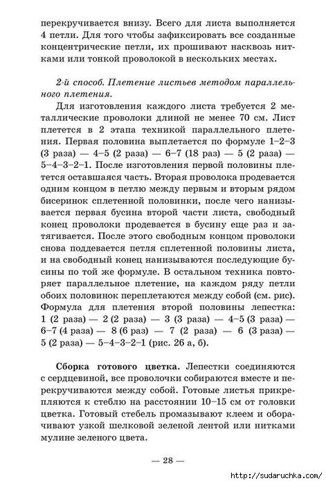 .э29 (471x700, 239Kb)