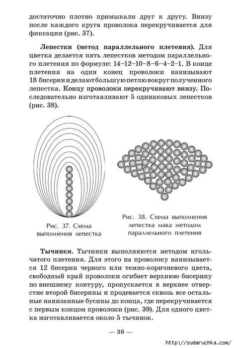 .э39 (471x700, 195Kb)