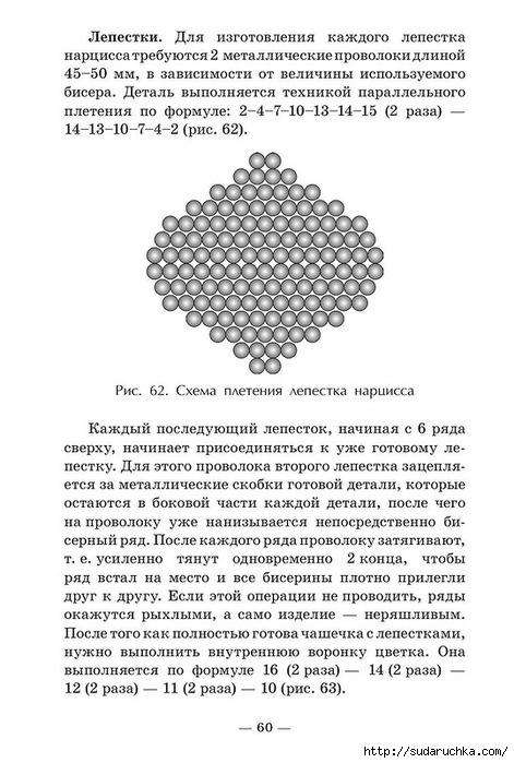 .э61 (471x700, 194Kb)