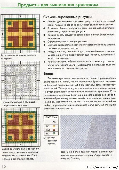 .э6 (491x700, 315Kb)