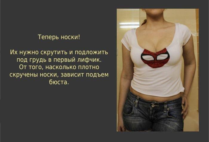 kak_uvelichit_grud_s_pomoshhju_lifchikov_i_noskov_8_foto_5 (700x477, 37Kb)