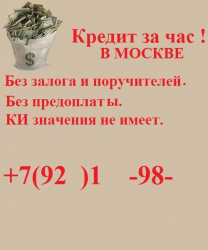 Кредит 100 000 рублей за 5 минут.