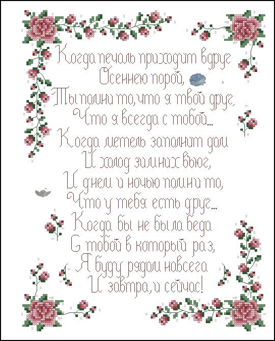 другу стихи8745_friendru_Roses_ (540x668, 259Kb)