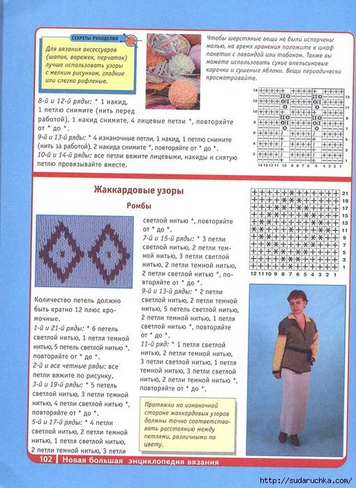 .э102 (510x700, 298Kb)