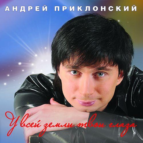 wpid_Andrej_Priklonskij_2011_U_vsej_zemli_tvoi_glaza (500x500, 53Kb)