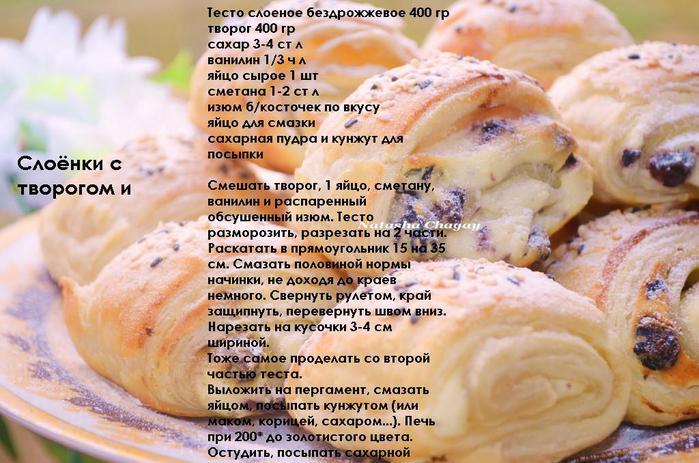 Пирог из слоёного дрожжевого теста рецепты
