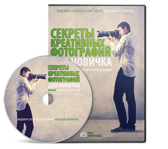 Курсы фотографии купить. Sekretuy_kreativnuyh_fotografiy_dlya_novichka_Sekretuy_i_hitrosti_fotosyomki