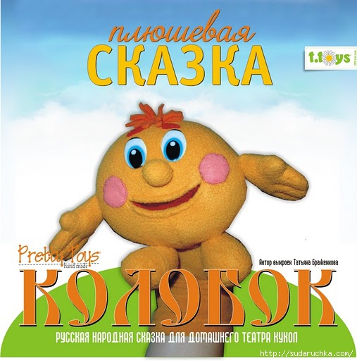 """Ручной кукольный театр """""""
