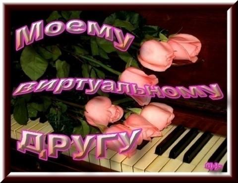 4979645_83787369_virtualnomu_drugu (480x370, 52Kb)