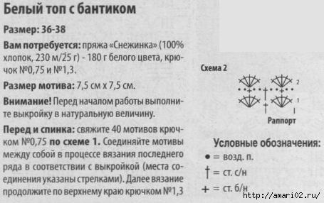 belaja-maika1 (455x286, 86Kb)