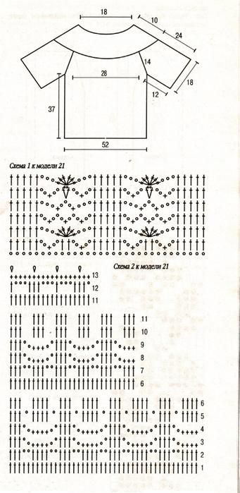 crochetemodax864 (341x699, 270Kb)