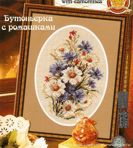 aifa Бутоньерка с ромашками (450x501, 199Kb)