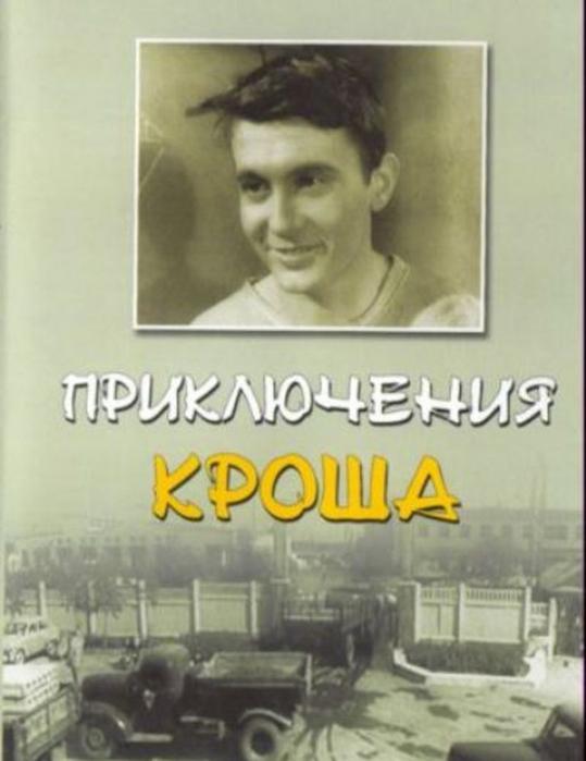 1961Приключения Кроша (539x700, 231Kb)