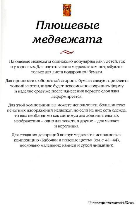 .э45 (468x700, 138Kb)
