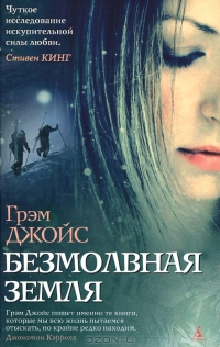 Grem_Dzhojs__Bezmolvnaya_zemlya (200x316, 67Kb)