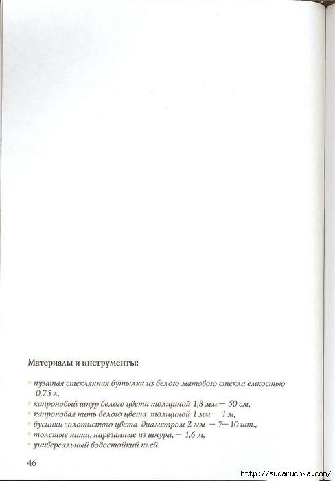 .ю45 (488x700, 69Kb)