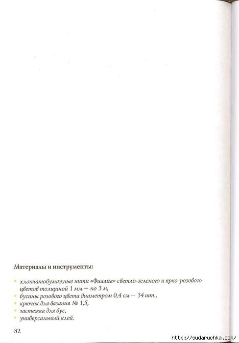 .ю73 (488x700, 50Kb)