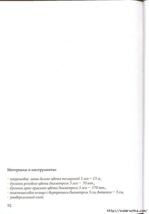 .ю81 (488x700, 52Kb)