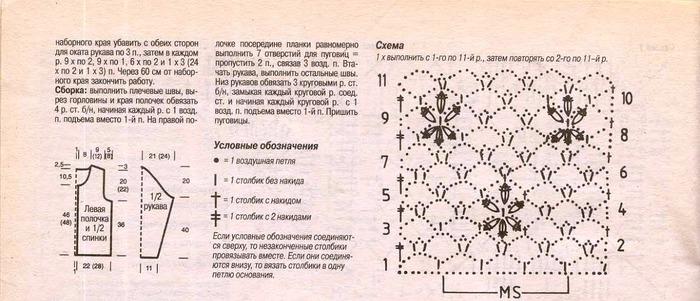 жакет2 (700x301, 86Kb)