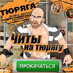 Как взломать игру Тюряга на деньги. . Костя Аврутин. .