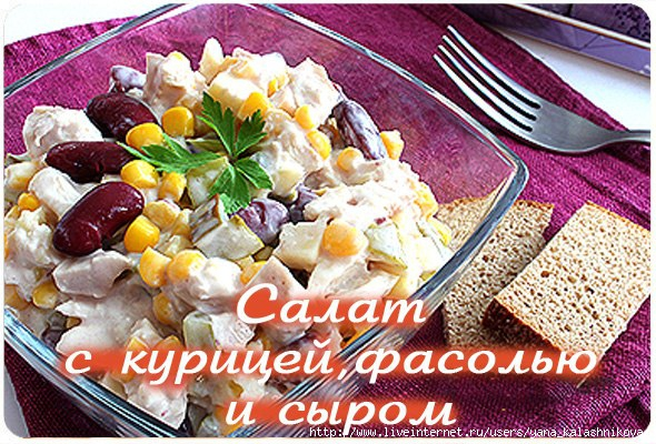 Салат-с-курицей (590x400, 242Kb)