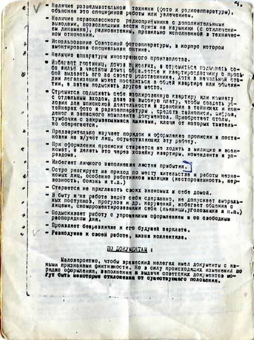 instruktsiya-kgb-4 (524x700, 312Kb)